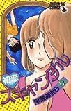 初恋スキャンダル 11 (少年ビッグコミックス)