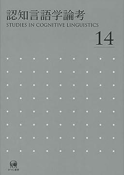 認知言語学論考 No.14