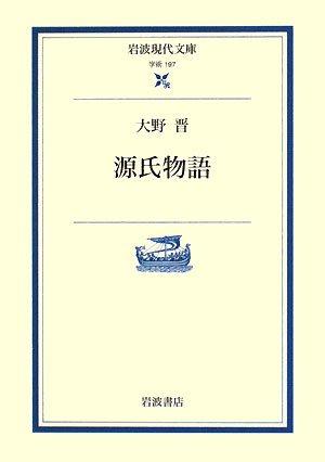 源氏物語 (岩波現代文庫)の詳細を見る