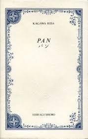PAN・パン―歌集 (好日叢書 (第185編))