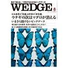 WEDGE 2013年8月号 特集1(ウナギの次はマグロが消える)ほか