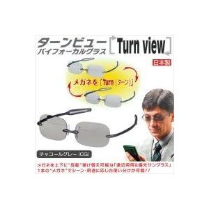日本製 二重焦点遠近両用&偏光サングラス Turn view(ターンビュー) バイフォーカルグラス チャコールグレー(CG) +3.00(近用部)