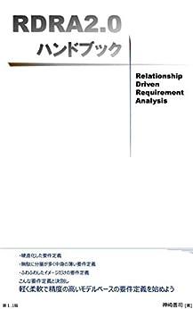 [神崎善司]のRDRA2.0 ハンドブック: 軽く柔軟で精度の高い要件定義のモデリング手法