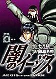闇のイージス 4 (ヤングサンデーコミックス)