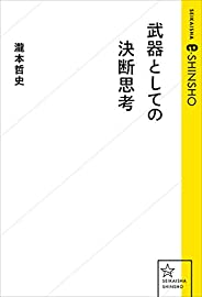 武器としての決断思考 (星海社 e-SHINSHO)