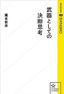 武器としての決断思考 (星海社新書)