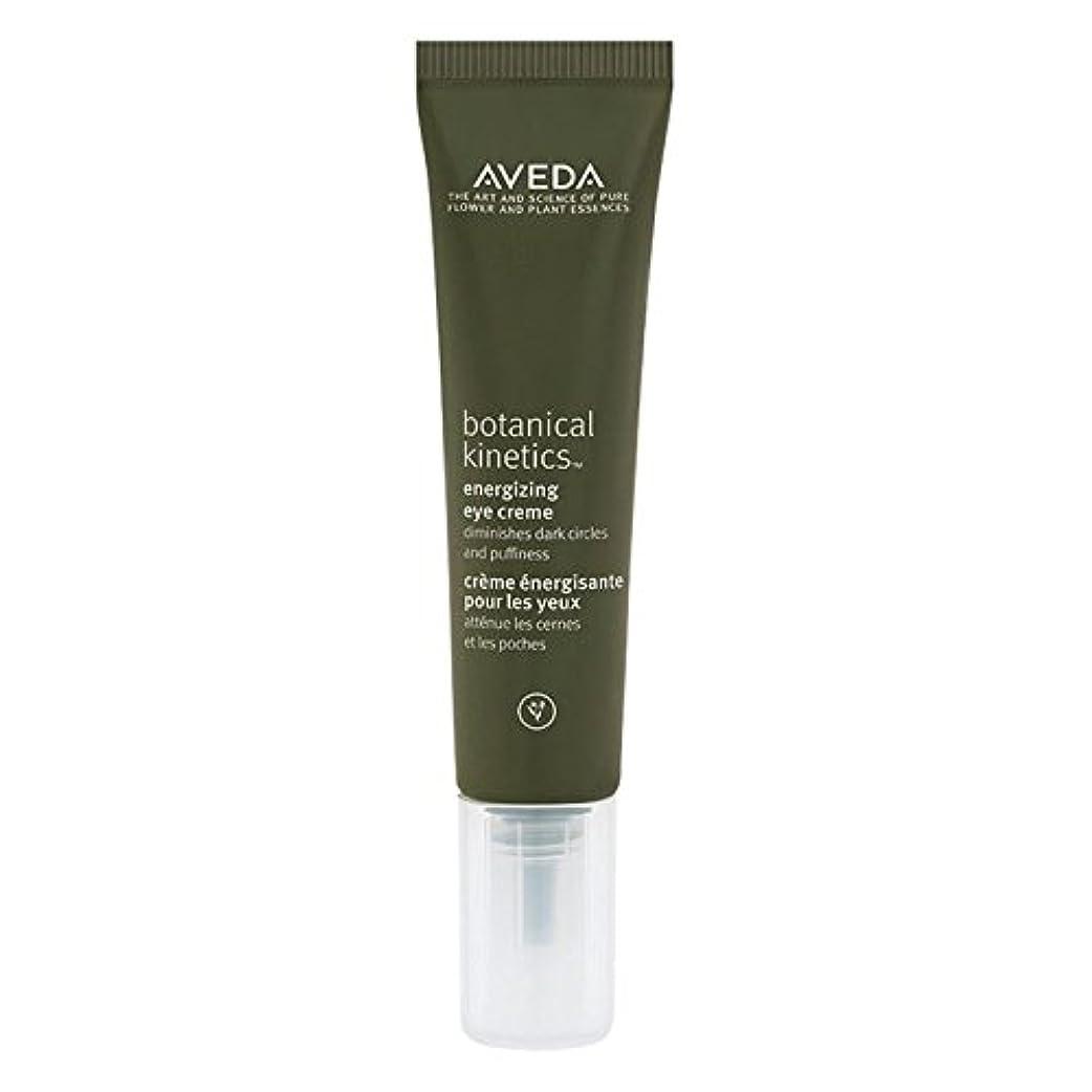 速いアシスト納屋[AVEDA] アヴェダボタニカルキネティクス通電アイクリーム15ミリリットル - Aveda Botanical Kinetics Energizing Eye Cream 15ml [並行輸入品]