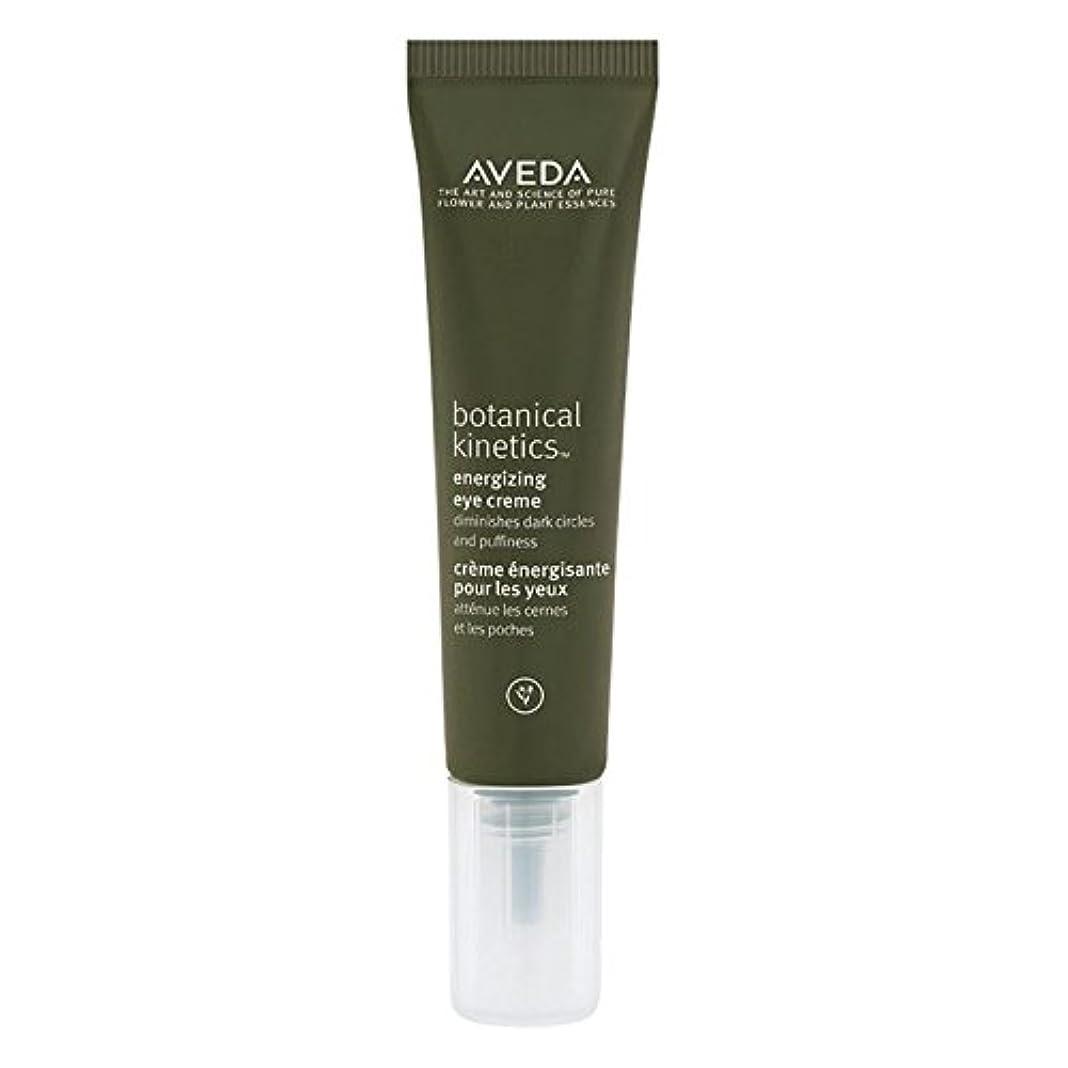 知っているに立ち寄る被るアパート[AVEDA] アヴェダボタニカルキネティクス通電アイクリーム15ミリリットル - Aveda Botanical Kinetics Energizing Eye Cream 15ml [並行輸入品]