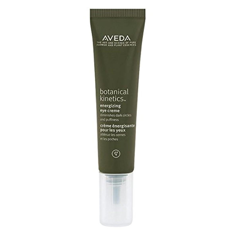 巨大な認知親[AVEDA] アヴェダボタニカルキネティクス通電アイクリーム15ミリリットル - Aveda Botanical Kinetics Energizing Eye Cream 15ml [並行輸入品]