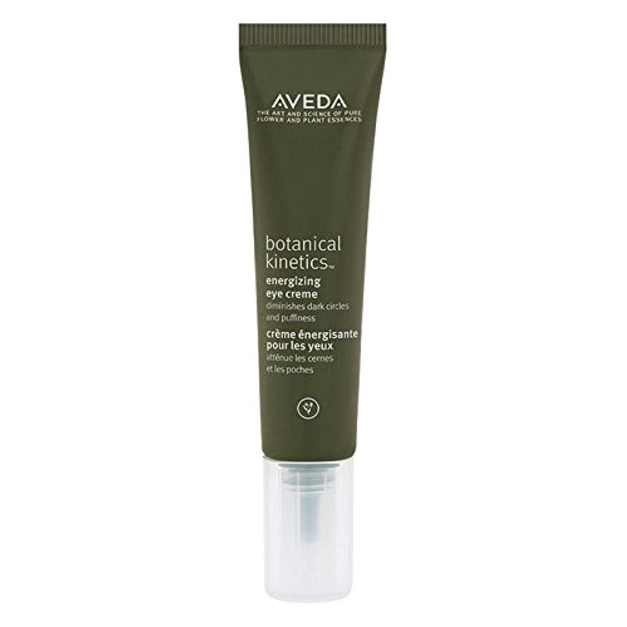 給料説明するラフト[AVEDA] アヴェダボタニカルキネティクス通電アイクリーム15ミリリットル - Aveda Botanical Kinetics Energizing Eye Cream 15ml [並行輸入品]