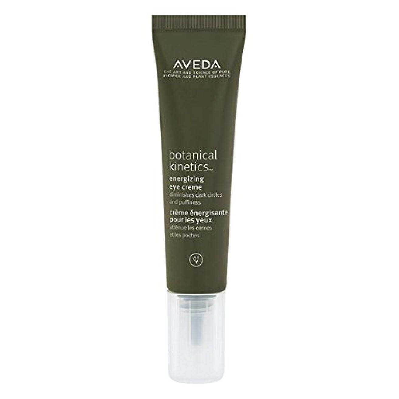 一流ベール伝導率[AVEDA] アヴェダボタニカルキネティクス通電アイクリーム15ミリリットル - Aveda Botanical Kinetics Energizing Eye Cream 15ml [並行輸入品]