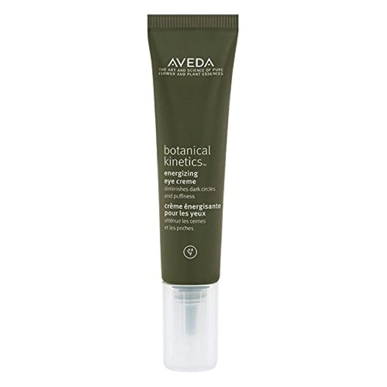 パット降ろす脅迫[AVEDA] アヴェダボタニカルキネティクス通電アイクリーム15ミリリットル - Aveda Botanical Kinetics Energizing Eye Cream 15ml [並行輸入品]