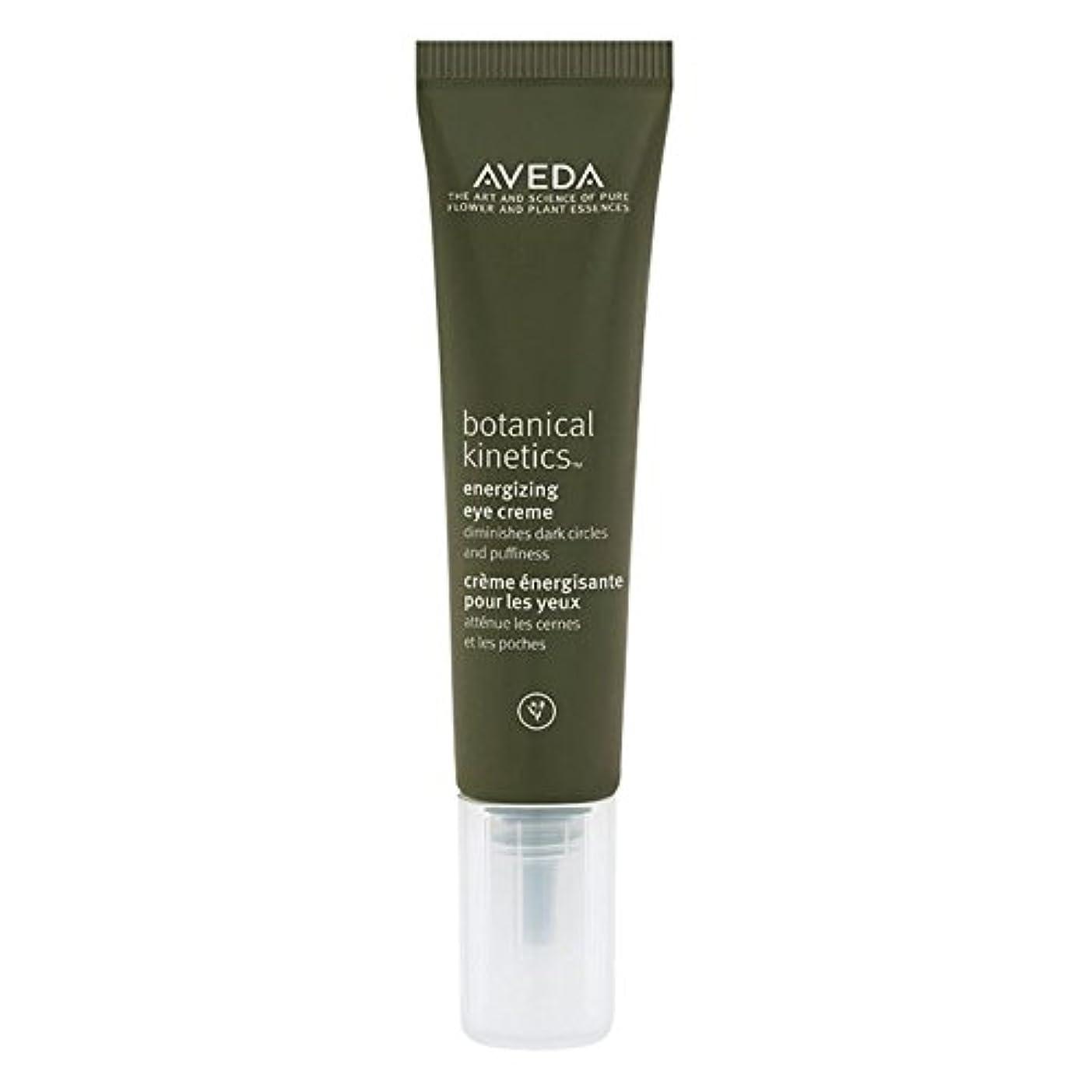 等々レンズ相手[AVEDA] アヴェダボタニカルキネティクス通電アイクリーム15ミリリットル - Aveda Botanical Kinetics Energizing Eye Cream 15ml [並行輸入品]