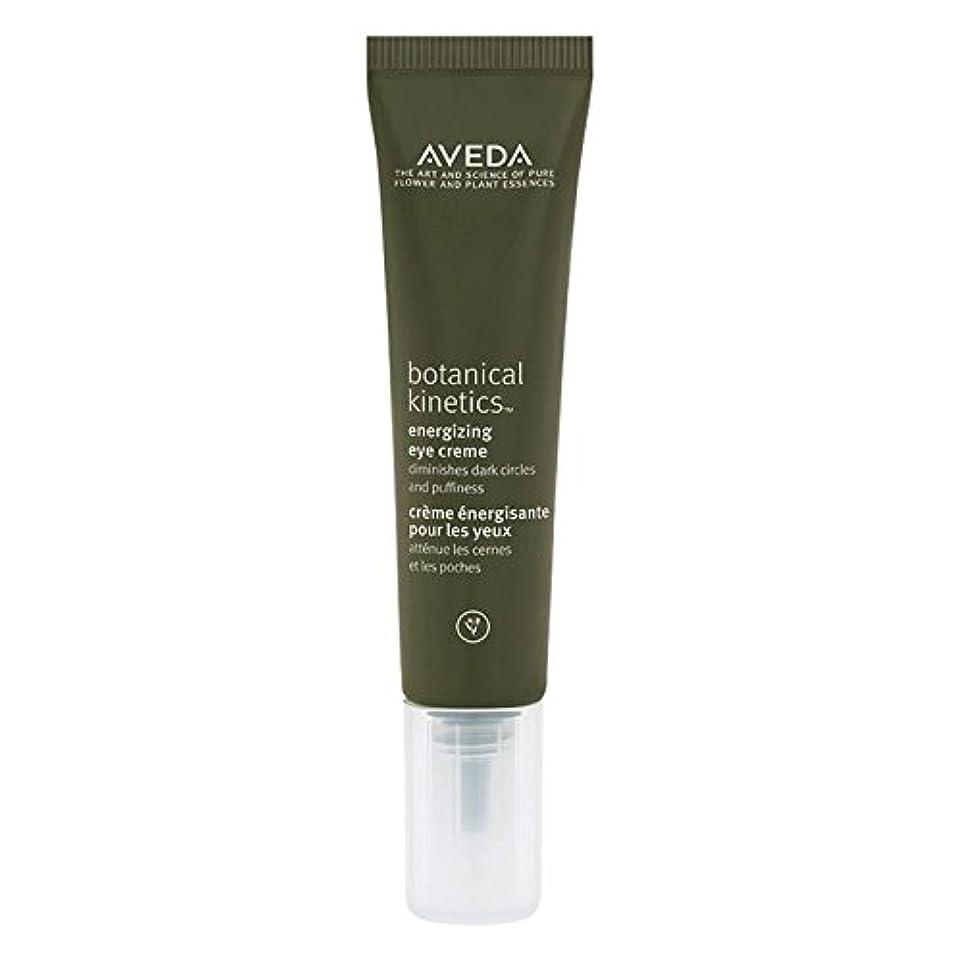 サミュエルフラッシュのように素早く直面する[AVEDA] アヴェダボタニカルキネティクス通電アイクリーム15ミリリットル - Aveda Botanical Kinetics Energizing Eye Cream 15ml [並行輸入品]
