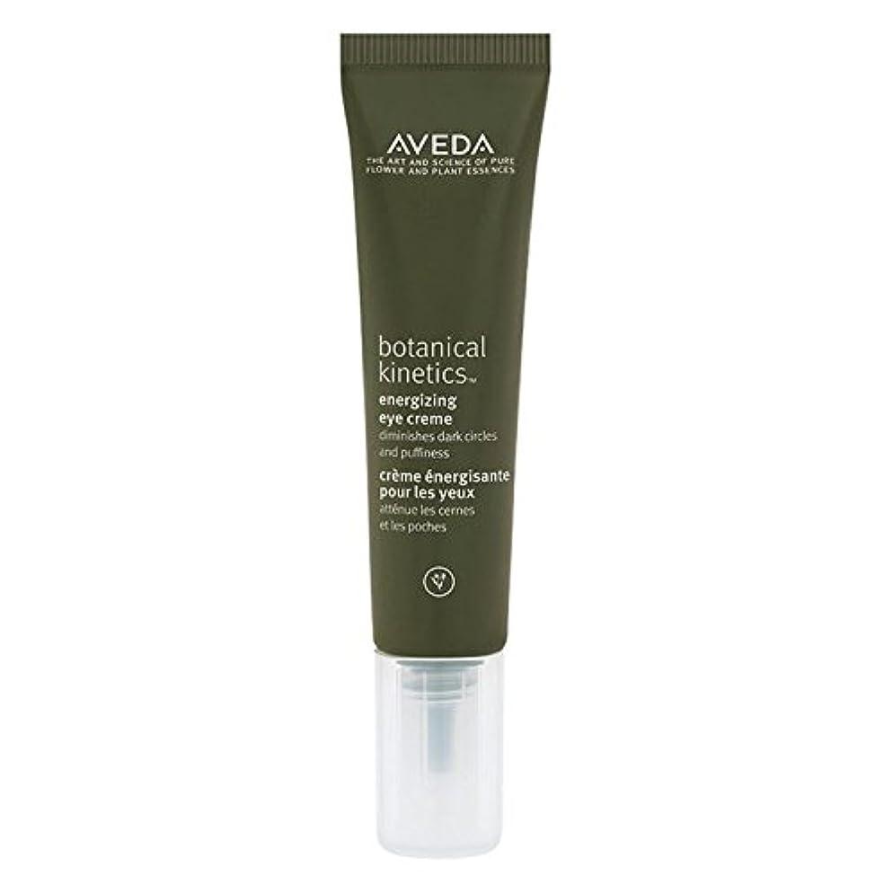 請求斧なめる[AVEDA] アヴェダボタニカルキネティクス通電アイクリーム15ミリリットル - Aveda Botanical Kinetics Energizing Eye Cream 15ml [並行輸入品]