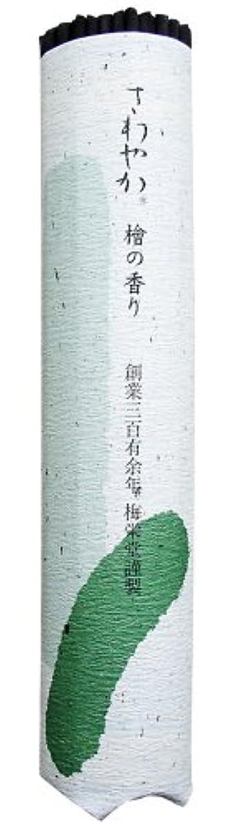 名門拮抗カバーさわやか檜の香り短寸5把桐箱