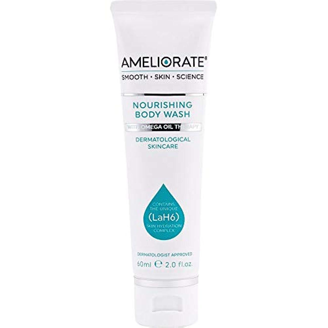 自己生苦痛[Ameliorate] 栄養ボディウォッシュ60ミリリットルを改善 - Ameliorate Nourishing Body Wash 60ml [並行輸入品]