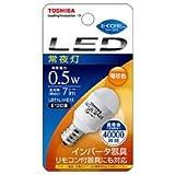 東芝 E-CORE(イー・コア) LED電球 常夜灯形 0.5W (口金直径12mm・7ルーメン・電球色)  LDT1L-H-E12