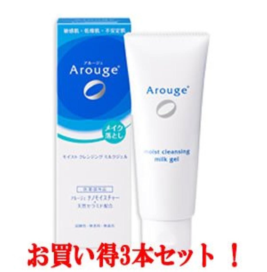 【お買い得3本セット!】アルージェ モイストクレンジングミルクジェル100g(医薬部外品)