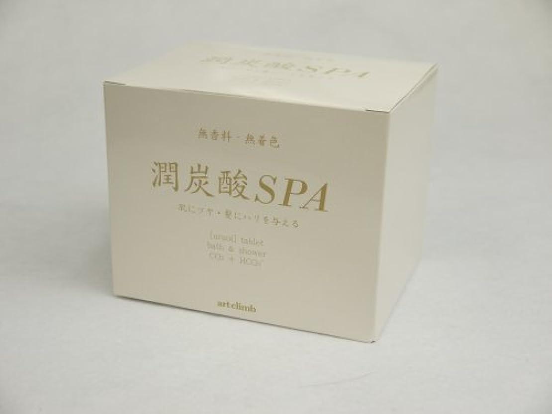 訴える最初に曲潤炭酸SPA  BS (炭酸泉タブレット)60g×10錠入 カルボ泉