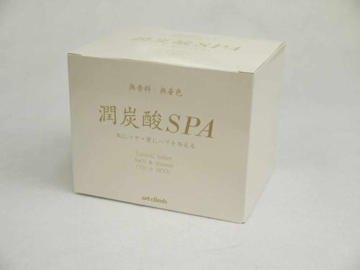 スケッチラショナル凝縮する潤炭酸SPA  BS (炭酸泉タブレット)60g×10錠入 カルボ泉