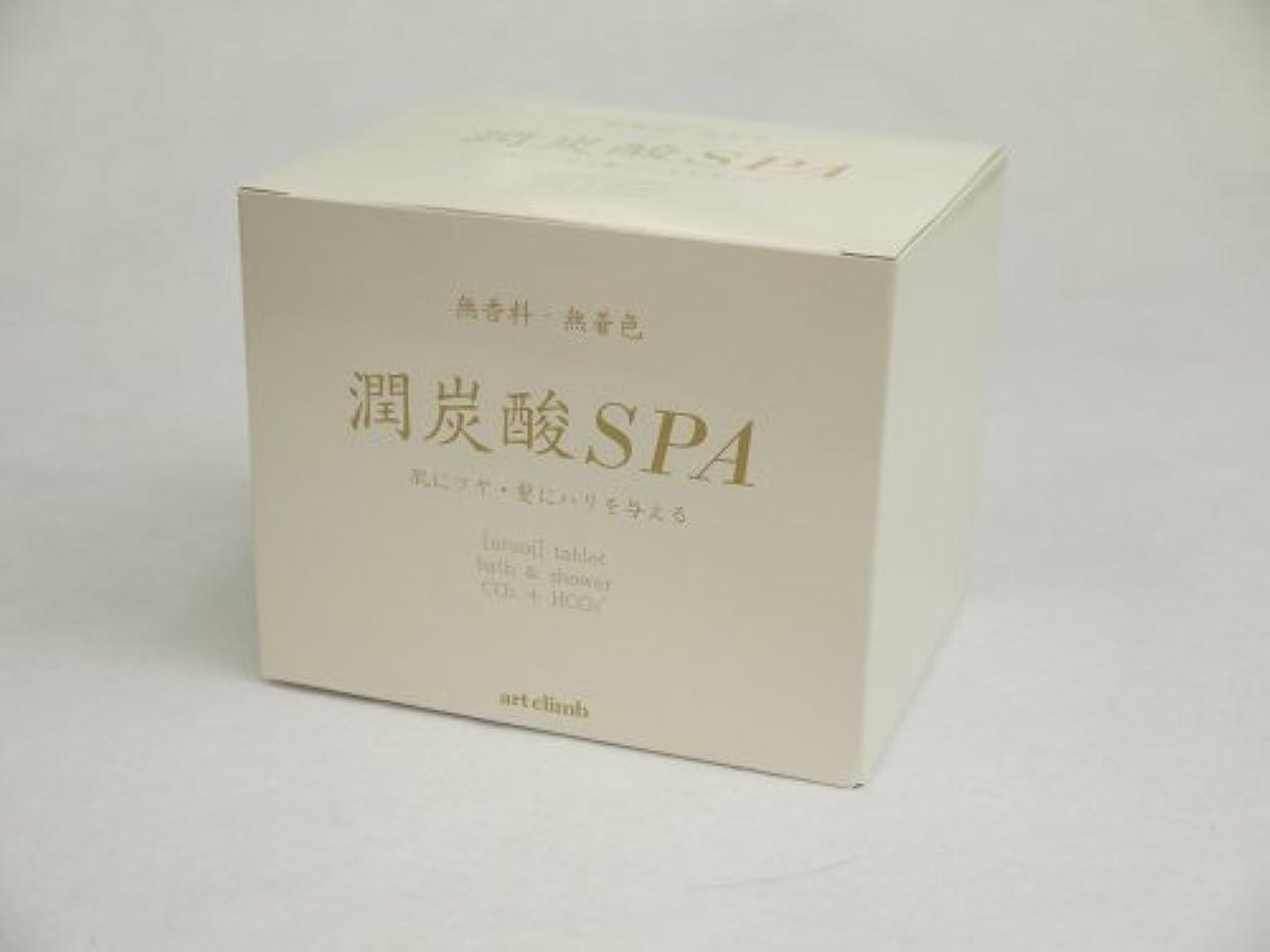 性格トライアスロン空気潤炭酸SPA  BS (炭酸泉タブレット)60g×10錠入 カルボ泉