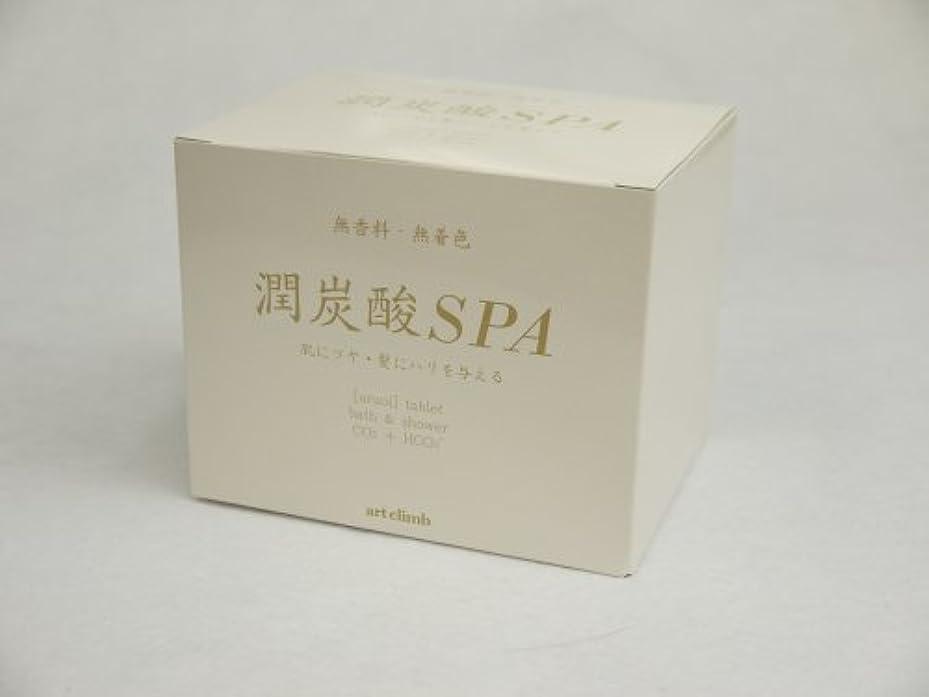ストローク不安ひどい潤炭酸SPA  BS (炭酸泉タブレット)60g×10錠入 カルボ泉
