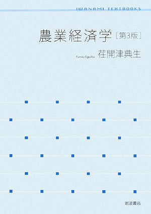 農業経済学 第3版 (岩波テキストブックス)の詳細を見る