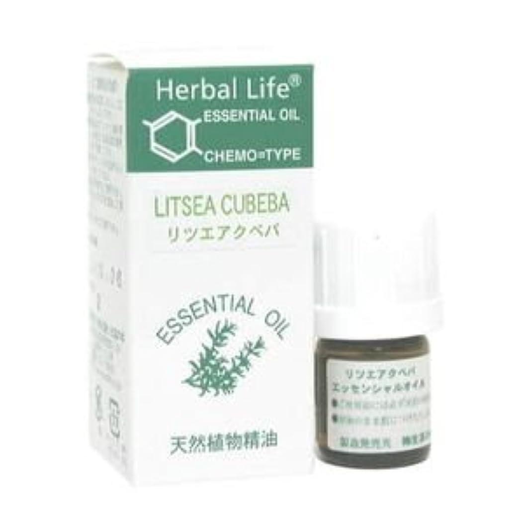 アルカイック大量小麦Herbal Life リツエアクベバ 3ml
