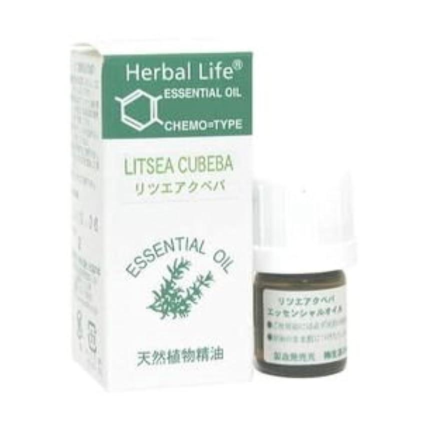 ご覧くださいいたずらなご意見Herbal Life リツエアクベバ 3ml