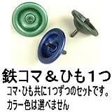 鉄こま 1つ 【コマ×1・ひも×1】 こま 独楽 コマ 色付き 3種類中1個販売の品