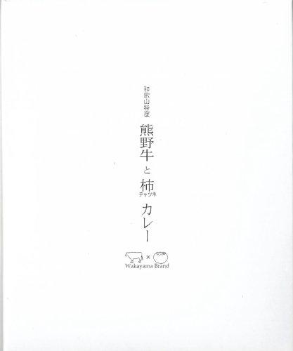 熊野牛と柿チャツネカレー 200g