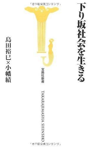 下り坂社会を生きる (宝島社新書)の詳細を見る
