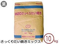 ミックス粉 さっくりたい焼きミックス「M-20」 鳥越製粉 業務用 10kg