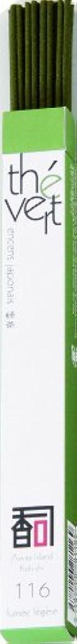 バン時刻表宿泊「あわじ島の香司」 厳選セレクション 【116 】   ◆緑茶◆ (煙少)
