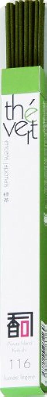 君主制移動する階層「あわじ島の香司」 厳選セレクション 【116 】   ◆緑茶◆ (煙少)