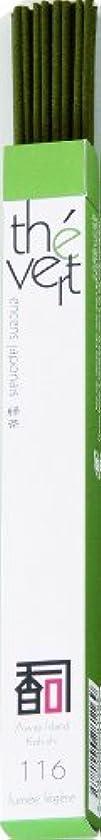 泳ぐペッカディロヨーグルト「あわじ島の香司」 厳選セレクション 【116 】   ◆緑茶◆ (煙少)