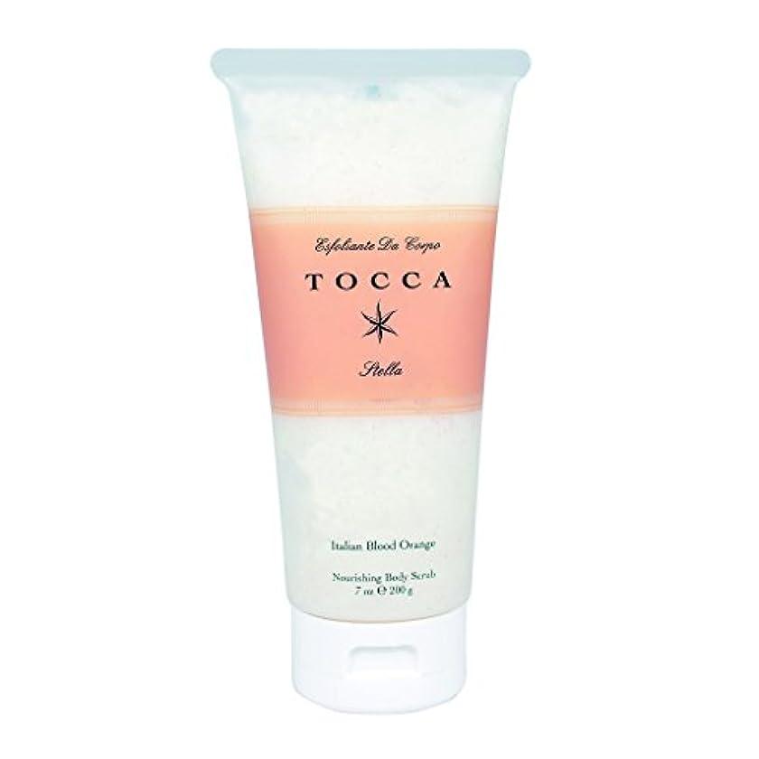 トッカ(TOCCA) ボディーケアスクラブ ステラの香り 200ml(全身?ボディー用マッサージ料 イタリアンブラッドオレンジが奏でるフレッシュでビターな爽やかさ漂う香り)
