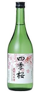 四季桜 秋 720ml