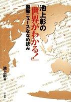 池上彰の「世界がわかる!」―国際ニュースななめ読みの詳細を見る