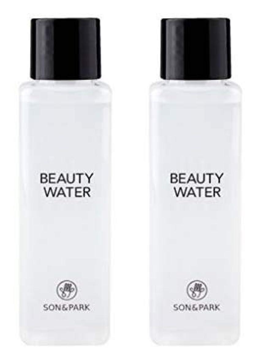あそこ抱擁取り壊すSON&PARK Beauty Water 60ml*2 / ソン&パク ビューティー ウォーター 60ml*2 [並行輸入品]