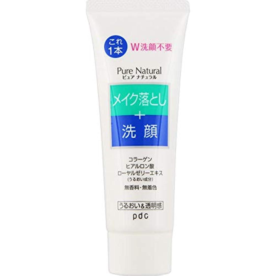 中で消毒する腹ポーラデイリーコスメ ピュア ナチュラル クレンジング洗顔(ミニサイズ) 70g