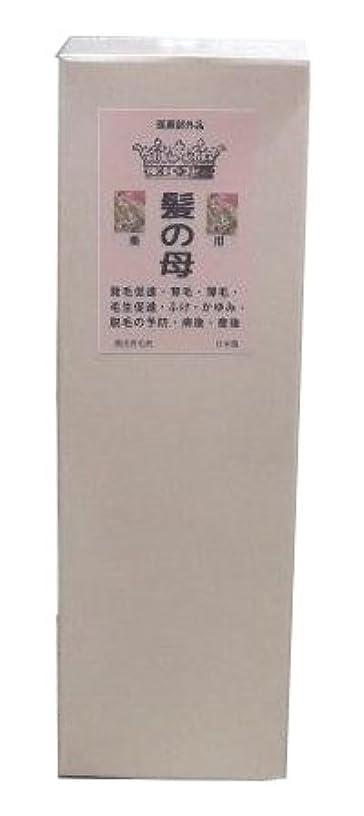 むき出し本土槍男女 兼用 薬用育毛剤 髪の母 (医薬部外品)150ml