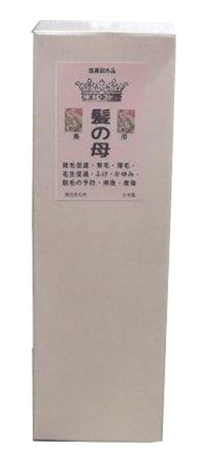 びんマトン好き男女 兼用 薬用育毛剤 髪の母 (医薬部外品)150ml