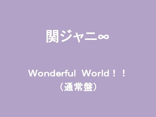 Wonderful World!! (通常盤)
