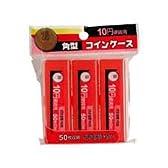 ★10円玉が50枚収納できる★角型コインケース(3個入り)