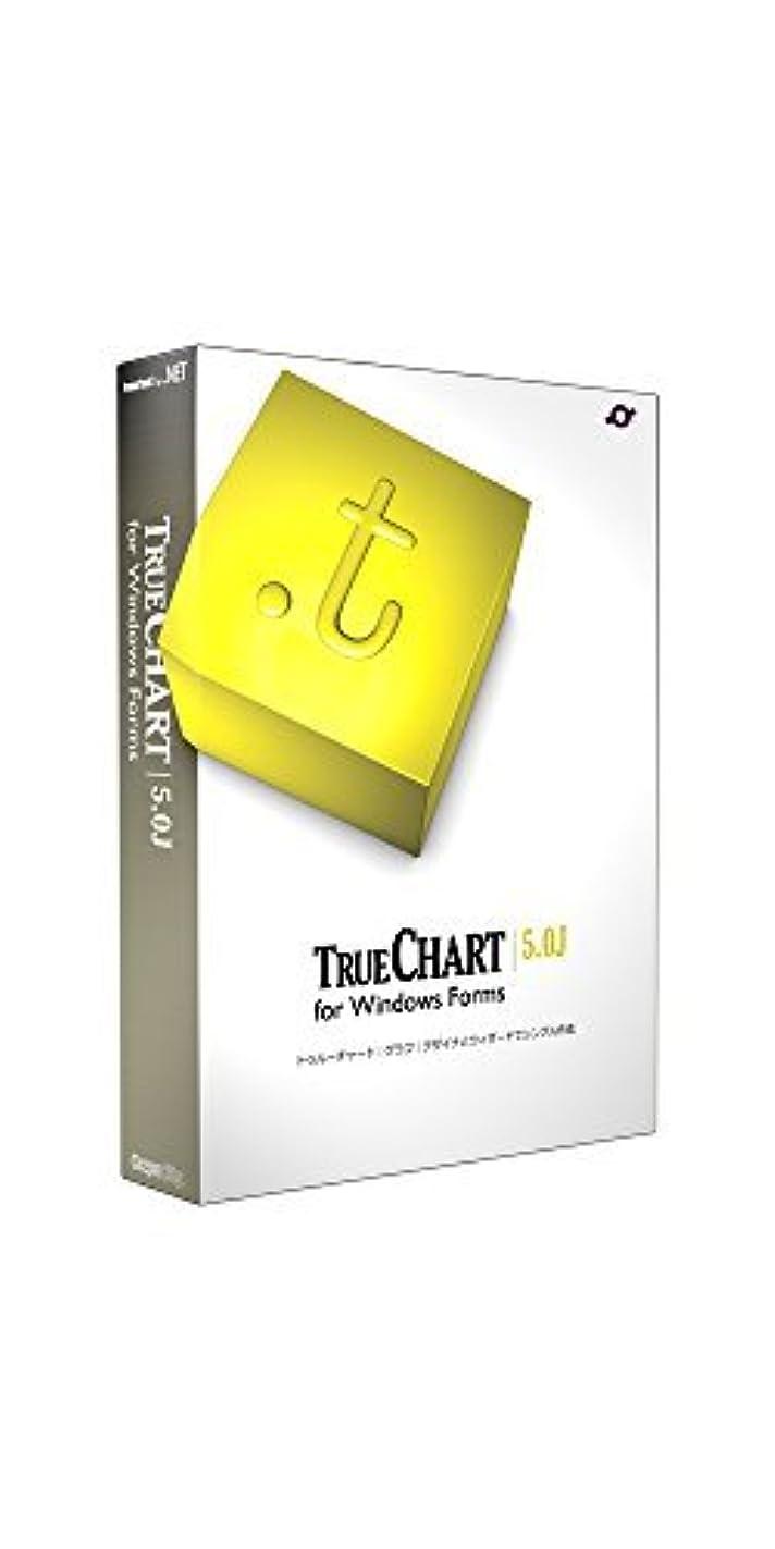 ダンスアクティブずるいTrueChart for Windows Forms 5.0J 1開発ライセンスパッケージ