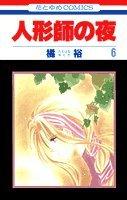 人形師の夜 第6巻 (花とゆめCOMICS)の詳細を見る