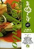美味しんぼ 47 (小学館文庫 はE 47)