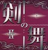 剣の舞II ~SECOND STEP~